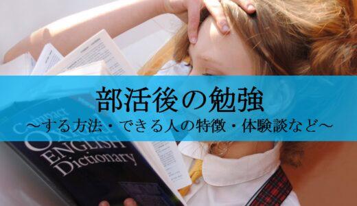 【部活後は疲れて勉強できない中高生必見】眠くても勉強するコツ3選