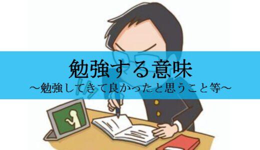 【勉強する意味】勉強のやる気を出すために実例を挙げて解説します