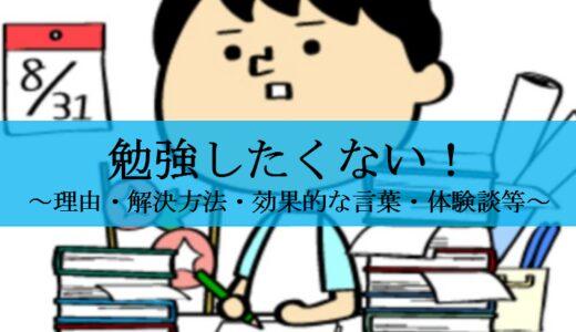 勉強したくない!やりたくない時こそできるようにするための方法3選