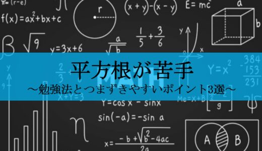 【簡単】平方根の苦手を克服する3つの方法とつまずきやすいポイント4選