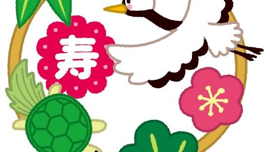 幸せを意味する四字熟語⑨:千秋万歳(せんしゅうばんざい)