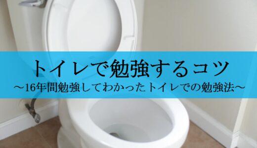 【トイレは最高の勉強時間】反復学習やタイムアタックなどの勉強法3選