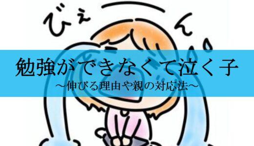 勉強ができなくて泣く子は伸びる!伸びる3つの理由や親の適切な対応
