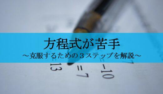 【方程式が全くわからない中1必見】方程式の苦手を解消する3ステップ
