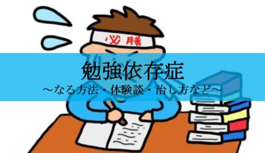 【勉強依存症になる方法3選】簡単に学力を伸ばせます【弊害あり】