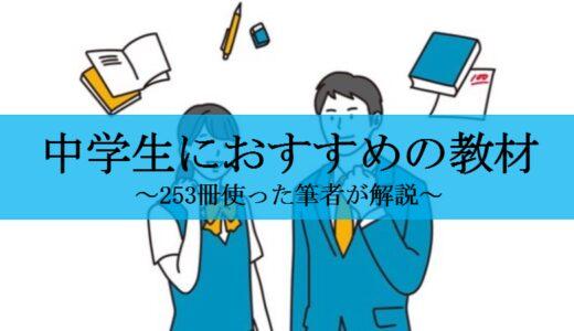【中学生の家庭学習におすすめの教材10選】253冊使った筆者が解説
