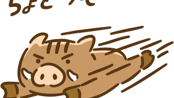 人気アニメ『鬼滅の刃』に出てくる四字熟語一覧①:猪突猛進(ちょとつもうしん)