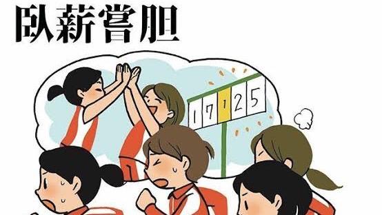 【体育祭スローガンの四字熟語】絶対勝つ系③:臥薪嘗胆(がしんしょうたん)