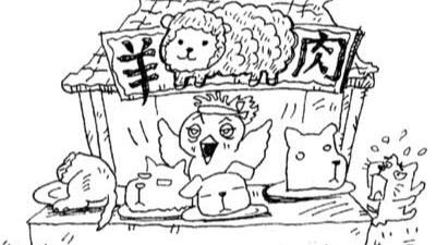 珍しい動物を含む四字熟語⑤:羊頭狗肉(ようとうくにく)