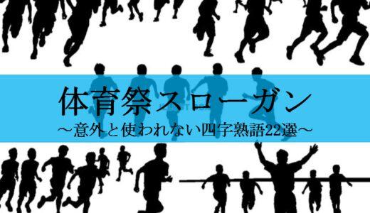 【意外と使われない】体育祭のスローガンにおすすめの四字熟語22選