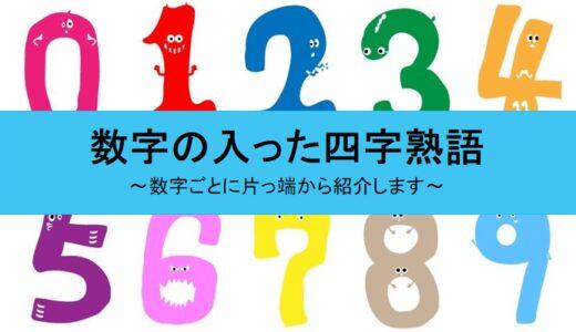 【数字の入った四字熟語78選】読み方・意味をひたすら紹介!百以上のものも