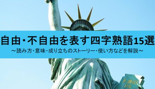 【自由に関する四字熟語15選】自由がない状態を表す四字熟語も解説