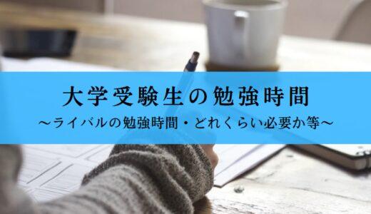 【大学受験生】高3に必要な勉強時間はどれくらい?医学部現役合格が解説