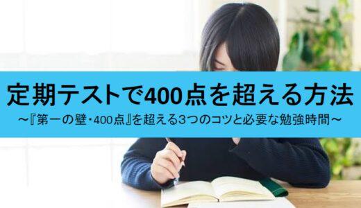 【簡単】元塾講師の僕が中学生に定期テストで400点を超えさせた方法