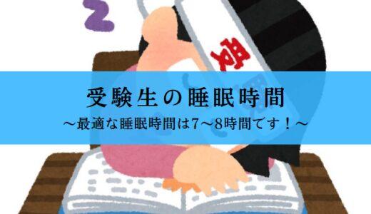 【根拠あり】受験生に最適な睡眠時間は7~8時間です!寝不足の対処法など